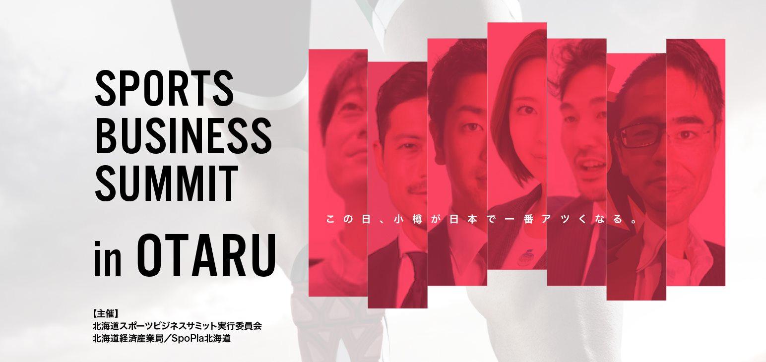Sports business summit Otaru